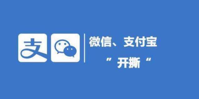 王兴回应取消支付宝支付:微信支付活跃用户数高!