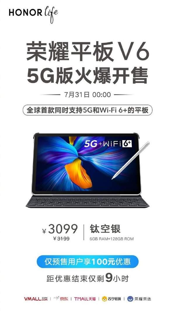 5g版荣耀平板V6即将开售:3099值得购买吗?