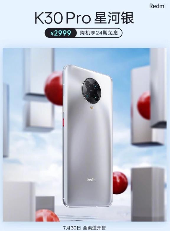 红米K30Pro新配色星河银,2999元还可12期免息?