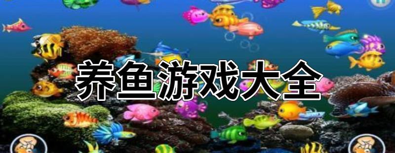 养鱼游戏大全