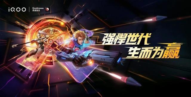 现场送手机?王者荣耀电竞指定手机iQOO闪充旗舰亮相ChinaJoy