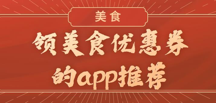 领美食优惠券的app推荐