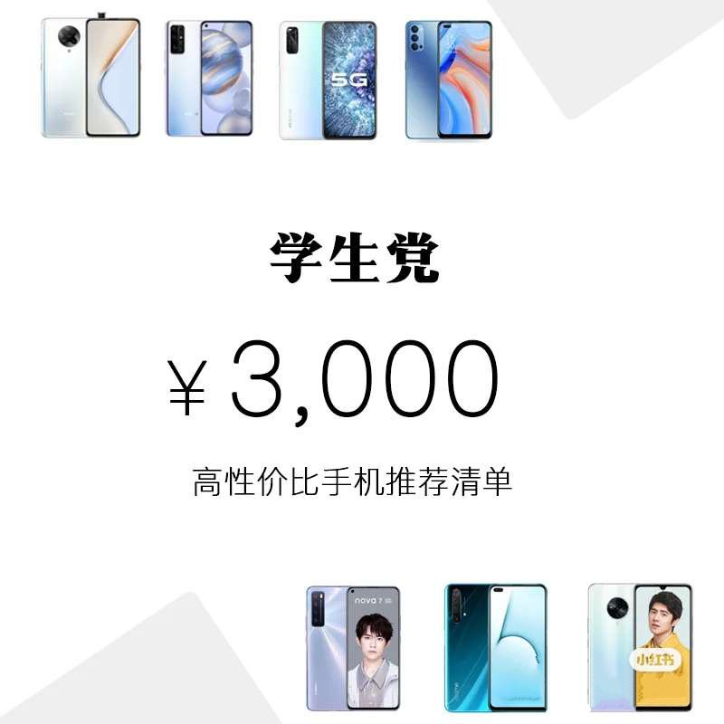适合学生党的3000元左右的5G手机!盘点性价比高而且不贵的5G手机!