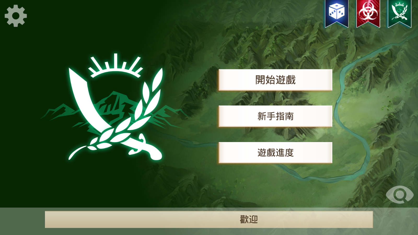 叛乱公司中文版破解版图1
