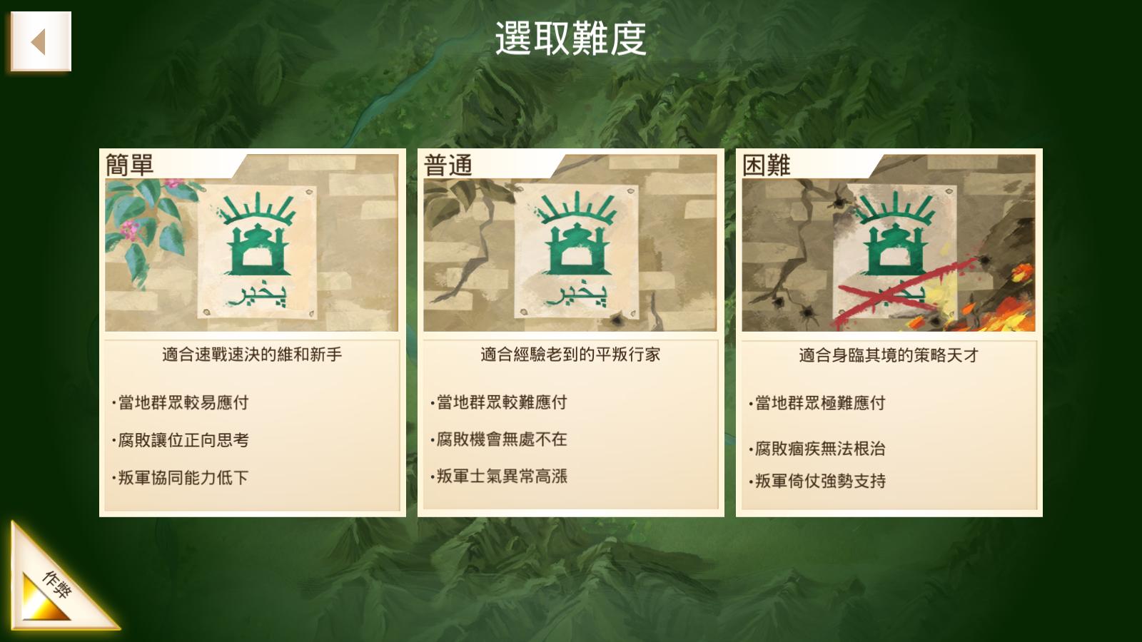 叛乱公司中文版破解版图3