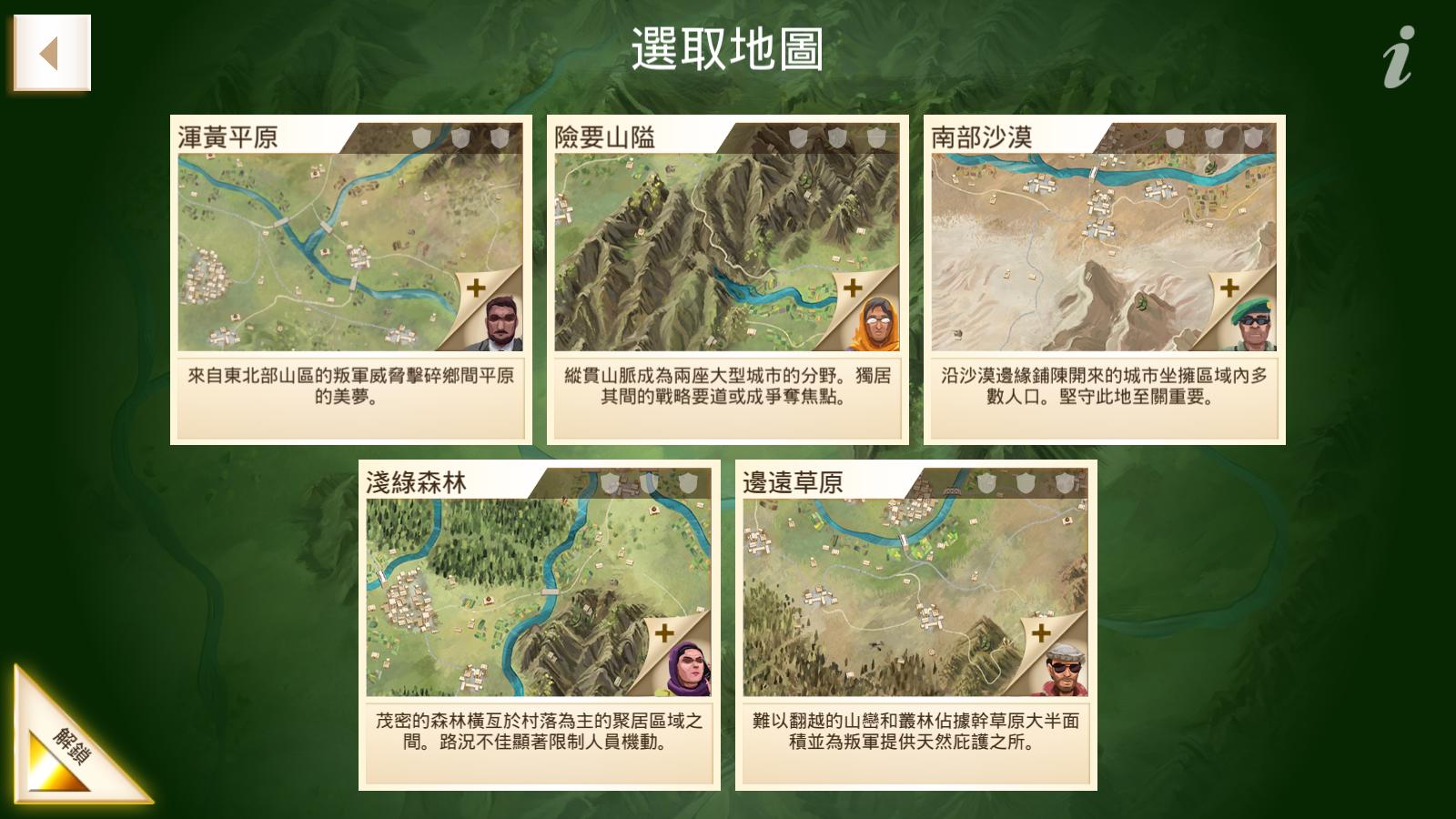 叛乱公司中文版破解版图2