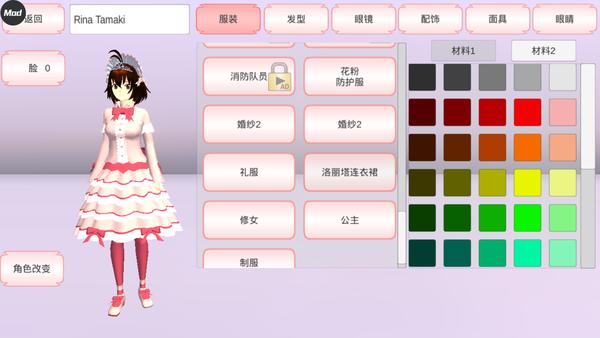 樱花校园模拟器女王版破解版
