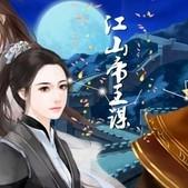 江山帝王谋九州篇破解版