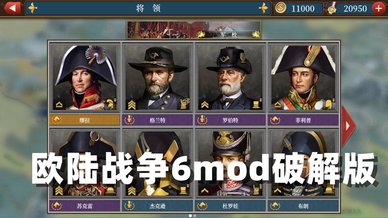 欧陆战争6mod破解版