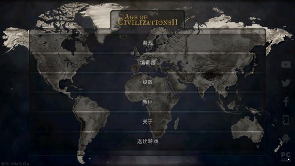 文明时代2重生之路mod图3