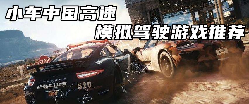小车中国高速模拟驾驶游戏推荐