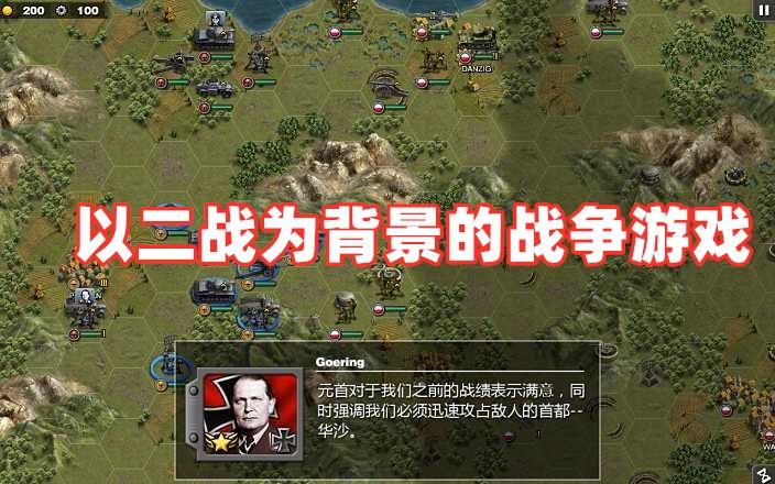 以二战为背景的战争游戏