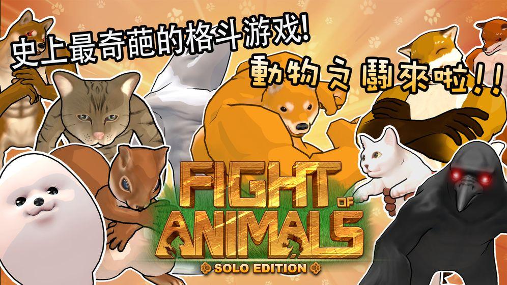 动物之斗破解版图8