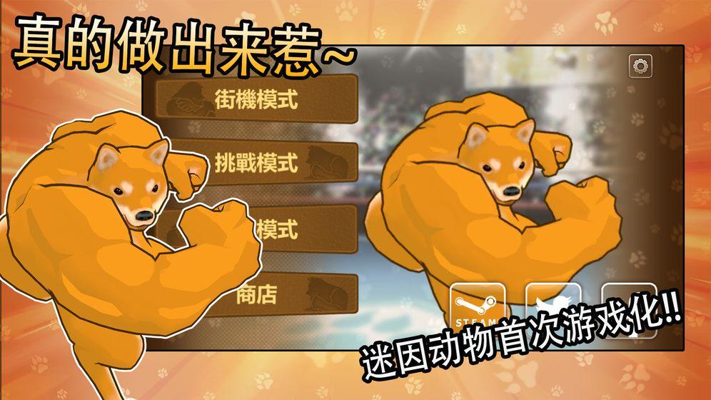 动物之斗破解版图4