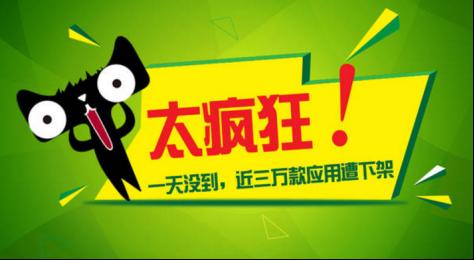 ios游戏寒冬?苹果中国区商店半天下架近3万款应用