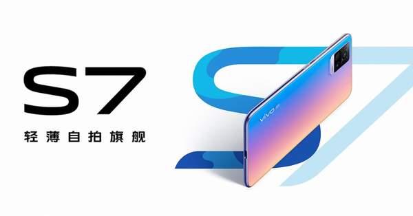vivo S7配置曝光:6.4英寸+骁龙765G!
