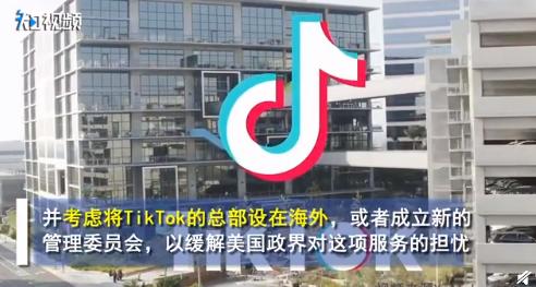 吃相难看!微软正在谈判收购TikTok美国业务