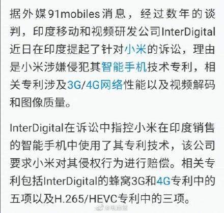 小米在印度被起诉:因涉嫌侵犯相关智能手机技术专利?