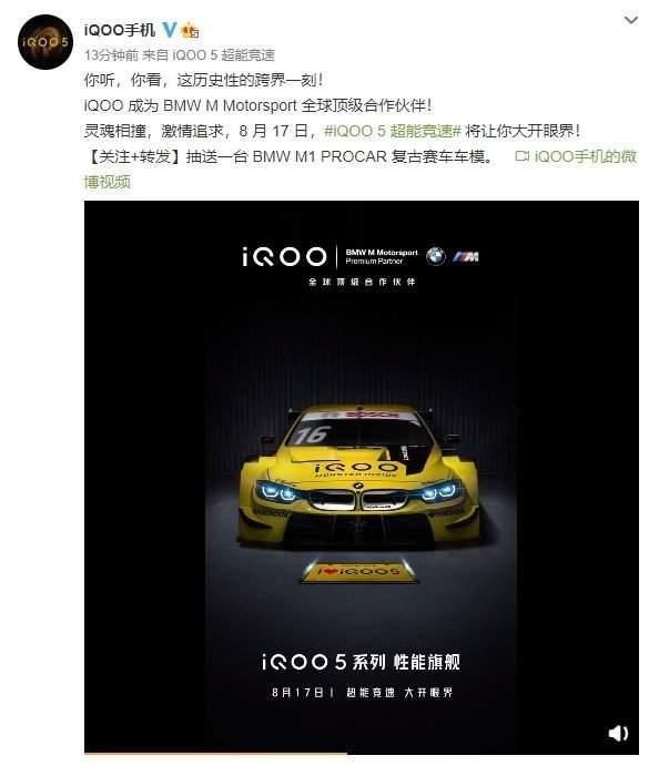 iQOO5参数配置介绍,搭载骁龙865处理器