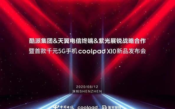 酷派x10 8月12日上市,酷派首款千元5G手机!