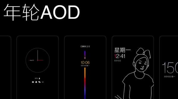 一加氢OS11发布会:AOD轮廓解锁功能