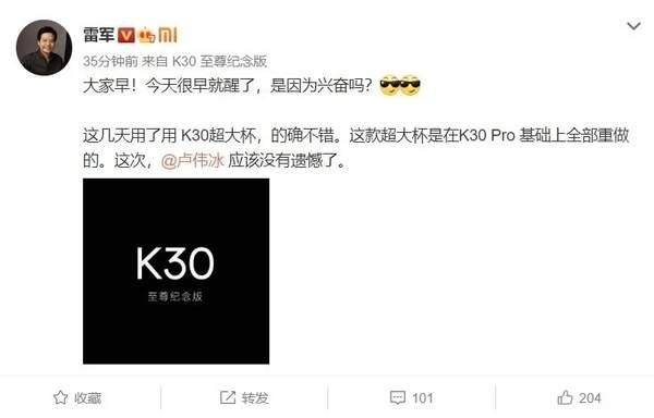 雷军:Redmi K30超大杯在K30 Pro基础上全部重做