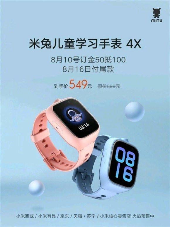小米正式发布米兔儿童学习手表4X,超多功能入手只要549元