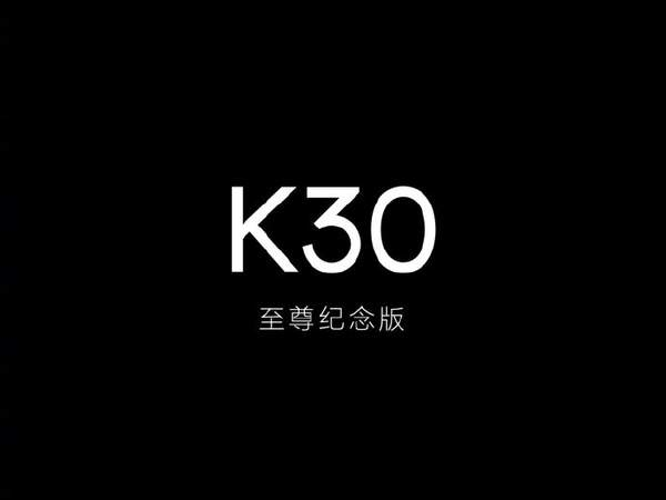 K30至尊纪念版重做没有遗憾,米粉的十年大菜!