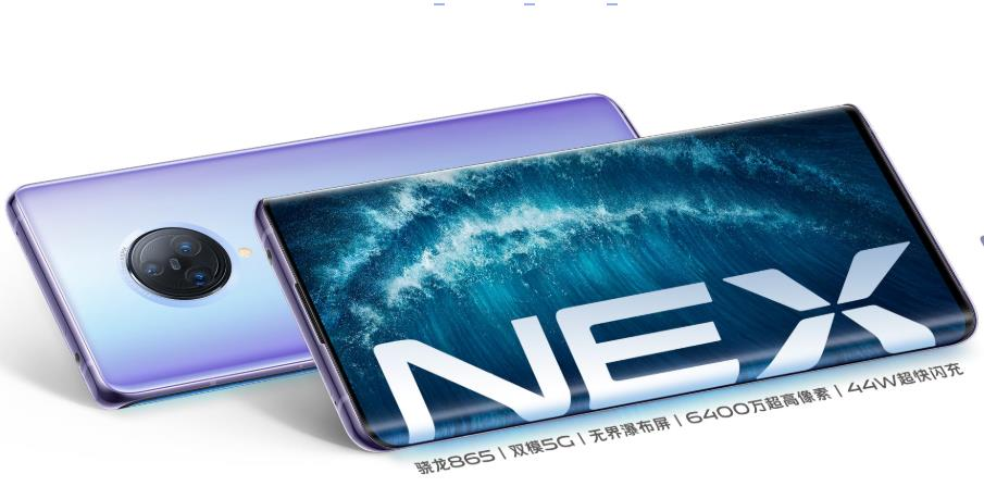 Nex或将成为vivo子品牌,与iQOO并列?