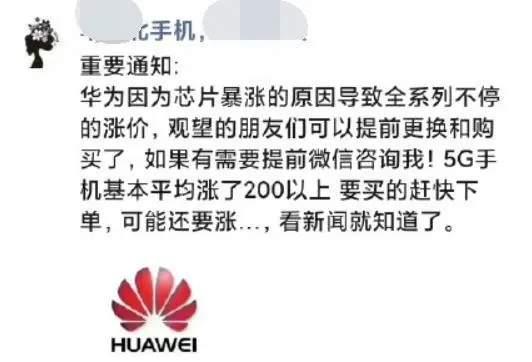自麒麟芯片停产后,华为nova和Mate系列开始涨价