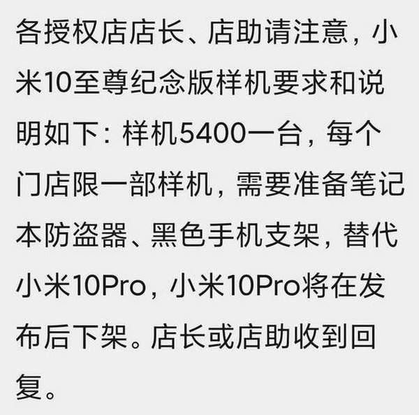 小米10至尊纪念版价格:曝起售价5400元起