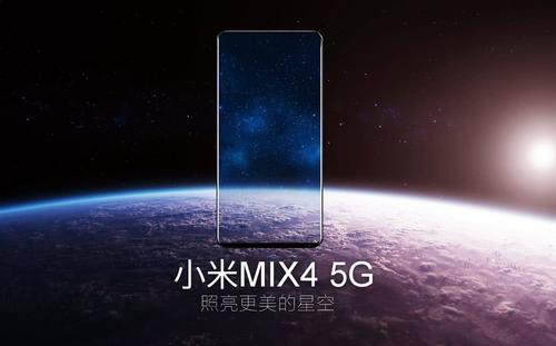 小米Mix4最新消息:屏下摄像头出现?