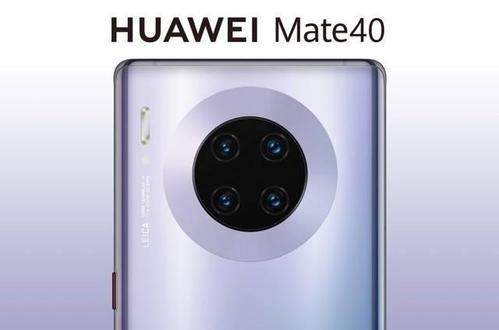 华为mate40系统确认,将搭载EMUI11