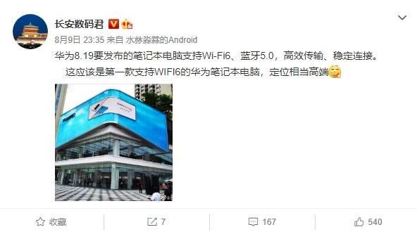 华为新款笔记本曝光,将支持Wi-Fi6