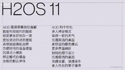 一加氢OS的流畅度怎么样?不比苹果iOS差!