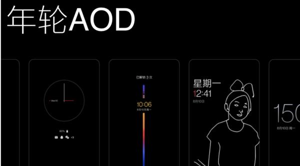 一加氢os11新功能:开启年轮AOD绘影主题功能