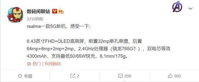 realme又有5G新机曝光,被质疑为换壳版!