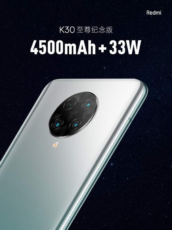 小米Redmi K30至尊纪念版正式发布:天玑1000+.120Hz 屏幕