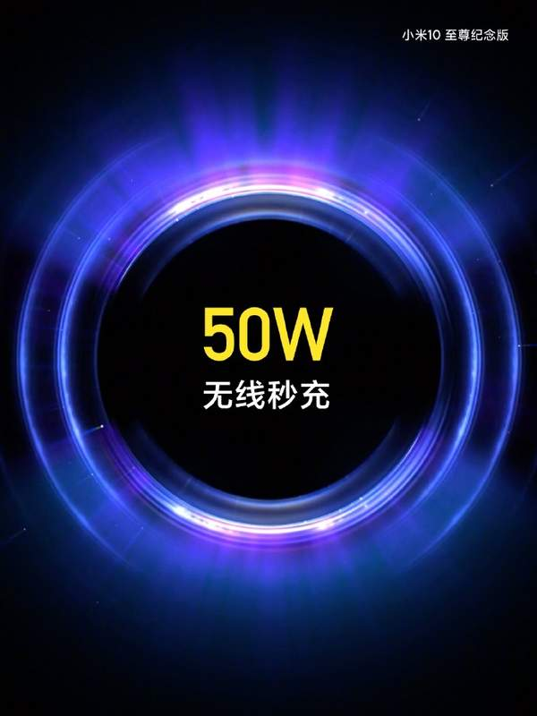 小米10至尊纪念版支持120W有线秒充,50W无线秒充-第2张图片