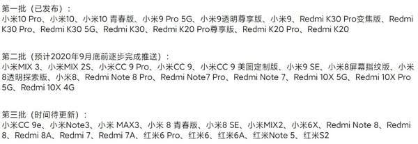 Redmi note7收到MIUI1稳定版推送,Note7Pro目前并未大面积推送