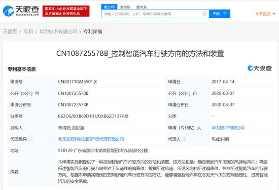 华为在6个国家申请全屏指纹解锁技术专利,目前正在等待批准