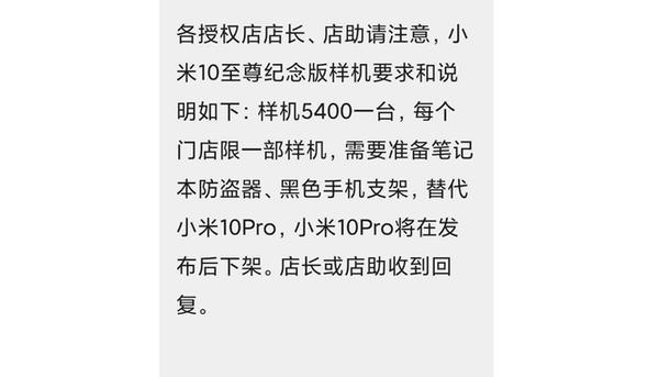 小米10Pro確認停產,將在小米10至尊紀念版發布后下架