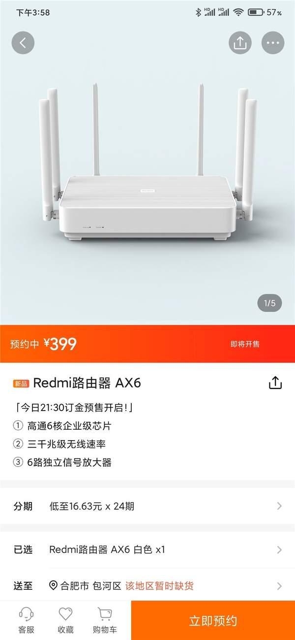 小米WiFi6路由器Redmi AX6上架:售价399今晚开启定金预售