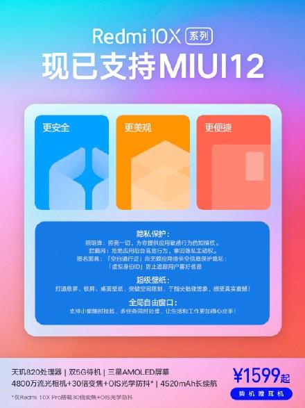 miui12稳定版什么时候推送?已更新部分机型