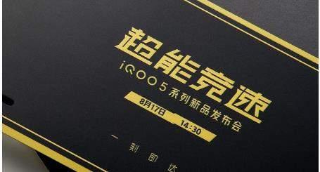 iqoo5发布会,官宣8月17日正式举行!