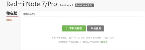 紅米note7收到MIUI12穩定版推送,但7Pro目前并未大面積推送