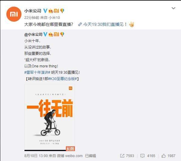 小米十周年发布会直播演讲在哪看,小米十周年发布会直播地址