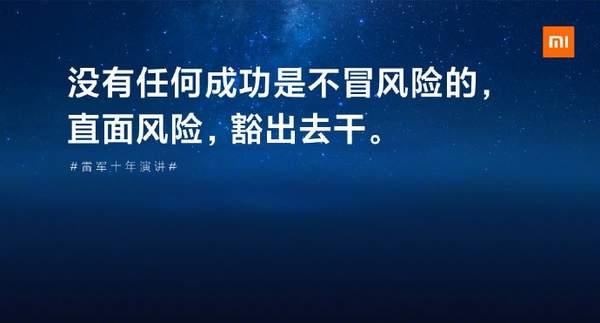小米十周年演讲总结,改变业界的高光时刻失之交臂的发展机会