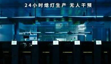 黑灯工厂是什么意思?小米智能工厂首次亮相