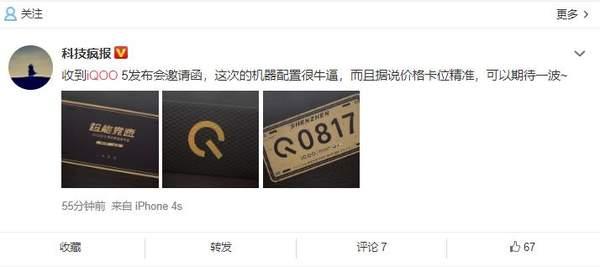 红米K30至尊纪念版没抢到?iQOO5马上发布!